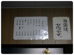 2011_0920福井遠征0712