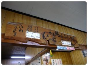 2011_0920福井遠征0755