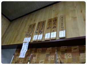 2011_0920福井遠征0775