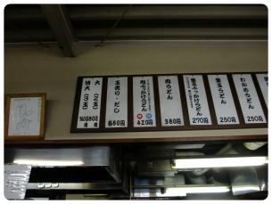 2011_0920福井遠征0792