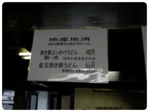 2011_0920福井遠征0789