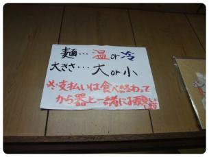 2011_0920福井遠征1050