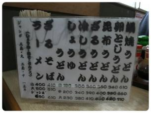 2011_0920福井遠征1091