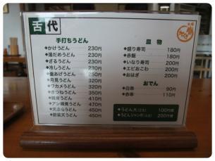 2011_0920福井遠征1109