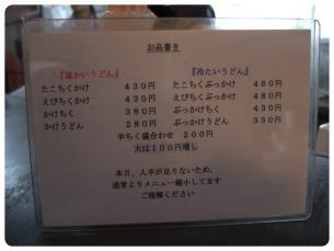 2011_0920福井遠征1125