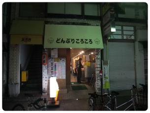 2011_0920福井遠征1309