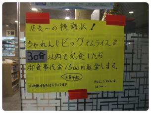 2011_0920福井遠征1313