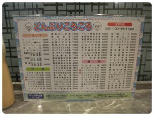 2011_0920福井遠征1317