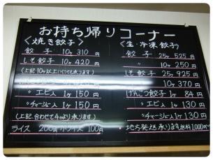 2011_0911福井遠征0826
