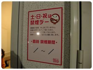 2011_0920福井遠征0650