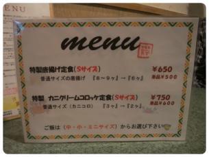 2011_1016福井遠征0685