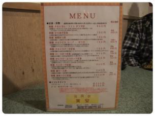 2011_1016福井遠征0682