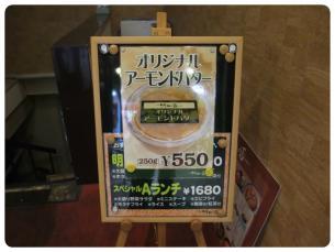 2011_1016福井遠征0723