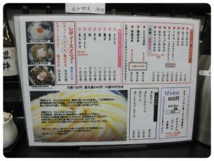 2011_1016福井遠征0828