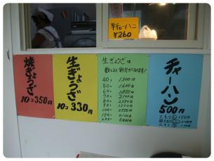 2011_1002福井遠征0596