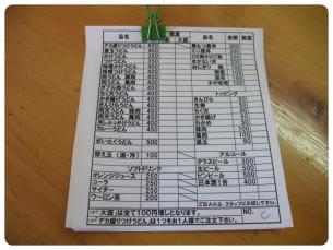2011_1010福井遠征0708