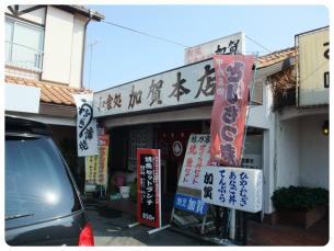 2011_1010福井遠征0757