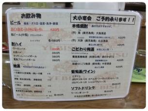 2011_1010福井遠征1256
