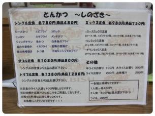 2011_1010福井遠征1254