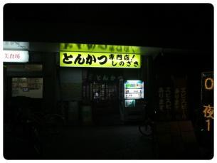 2011_1010福井遠征1250