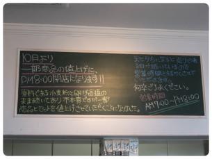 2011_1022福井遠征0680