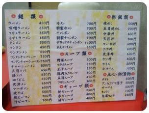 2011_0904福井遠征0782