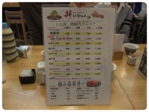 2011_1029福井遠征0773