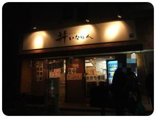 2011_1029福井遠征0836