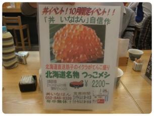 2011_1029福井遠征0775