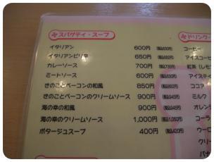 2011_0925福井遠征0572