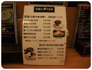 2011_0925福井遠征0445