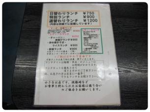 2011_1106福井遠征0808