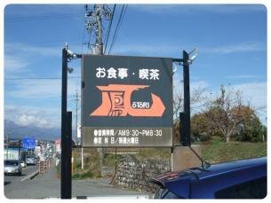 2011_1114福井遠征0865
