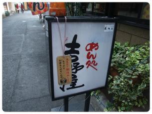 2011_1114福井遠征1187