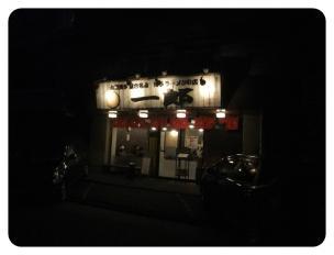2011年12月17日 川市、寅安、一郎 046