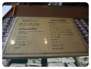2012年1月3日 鞍馬&高虎 011