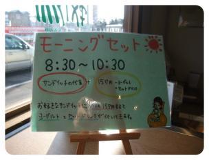 2012年1月3日 鞍馬&高虎 010