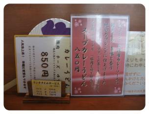 2012年1月9日 カレーうどん専門店 011