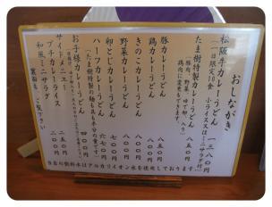 2012年1月9日 カレーうどん専門店 007