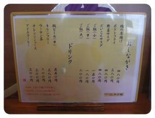 2012年1月9日 カレーうどん専門店 009