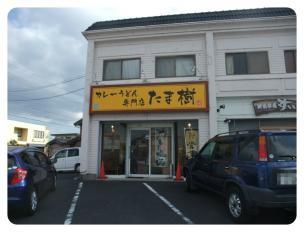 2012年1月9日 カレーうどん専門店 001