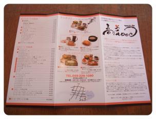 2012年1月3日 鞍馬&高虎 040