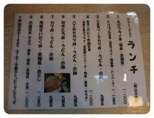 2012年1月28日 レストハウス舞子オフ会 005