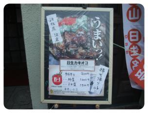 2012年2月4日 日生のかきおこ 057