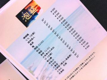 yona menu1