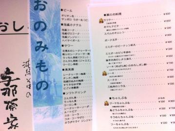 yona menu2