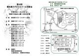 H26 県交歓会パンフレット(表紙) (1)_01