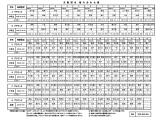 H26 県交歓会パンフレット(対戦表)_01