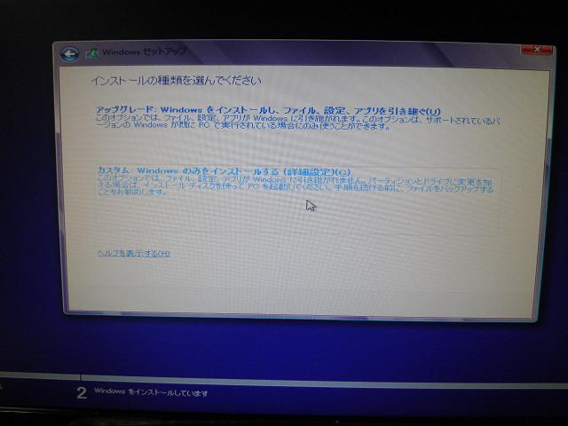 Windows8 インストール1