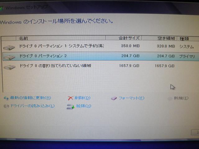 Windows8 インストール1522